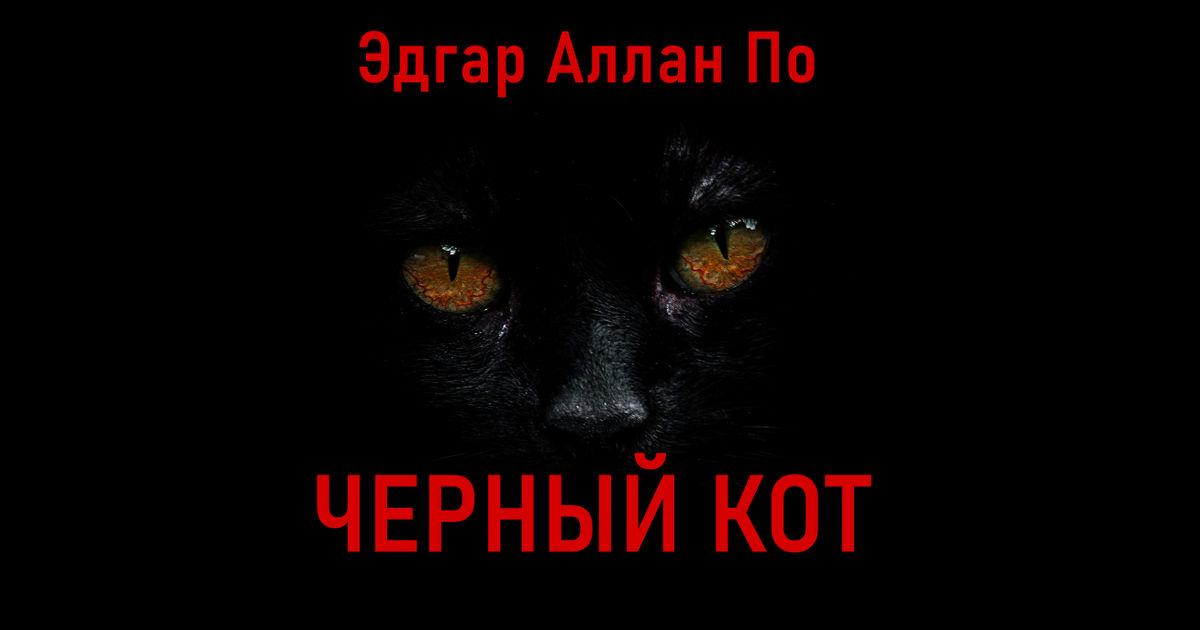 Эдгар Алан По «Черный кот»