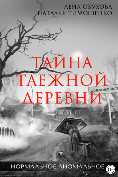 «Тайна таежной деревни» Е. Обухова, Н. Тимошенко