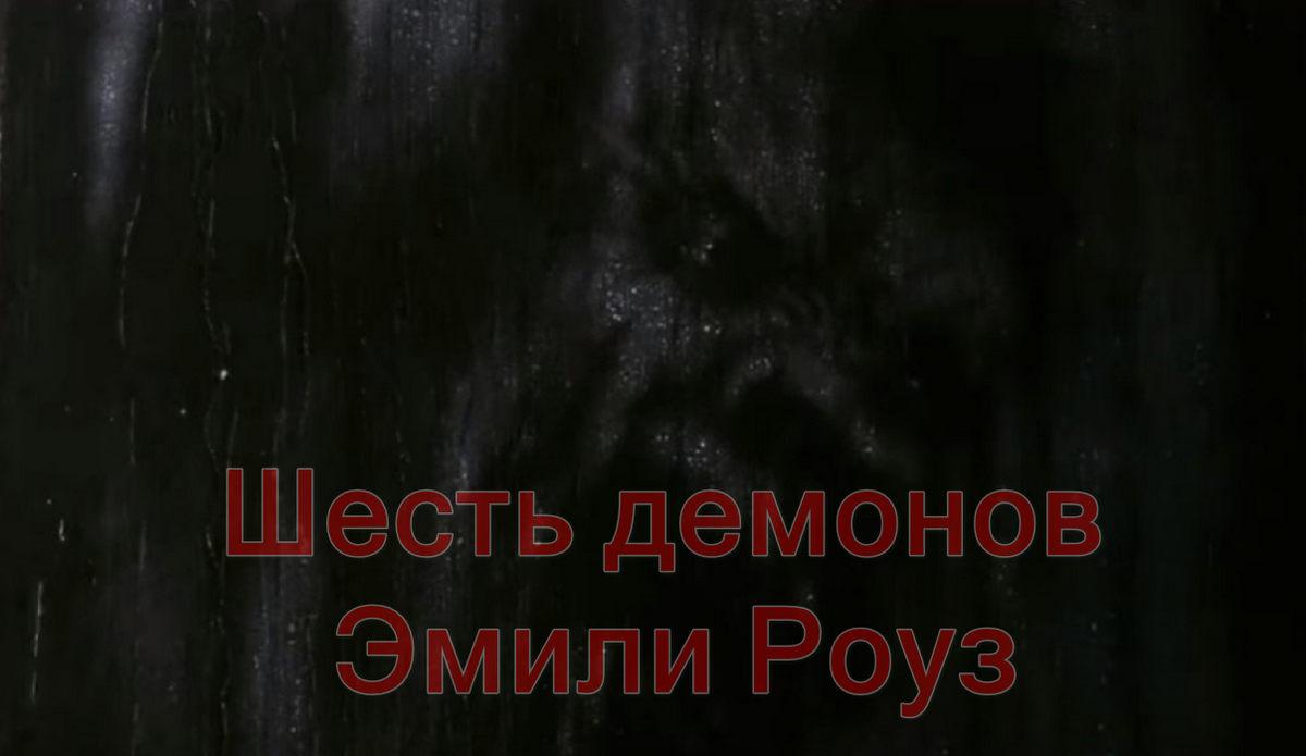 «Шесть демонов Эмили Роуз» (США, 2006)