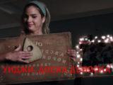 «Уиджи. Доска дьявола» (Ouija) (США, 2014)