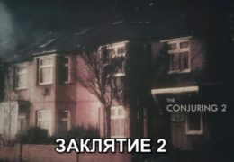 «Заклятие 2» The Enfield Poltergeist, The Conjuring 2 (США, 2016)